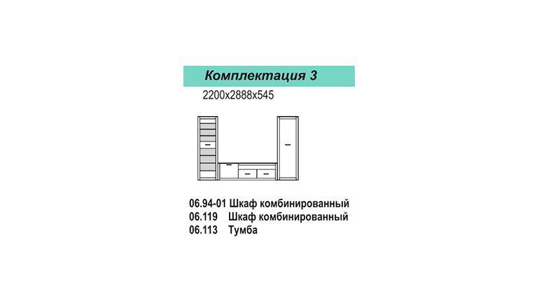 Стенка Рапсодия 3 (вудлайн кремовый/сандал белый)