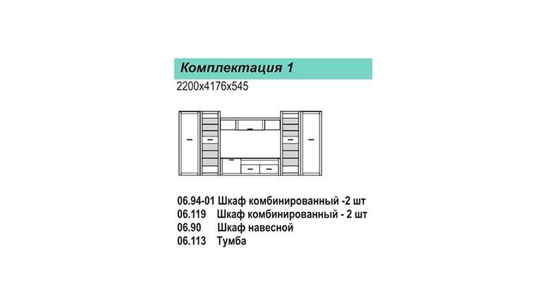 Стенка Рапсодия 1 (вудлайн кремовый/сандал белый)